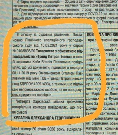 """Пешка из ОПГ Губского """"Губы""""..."""