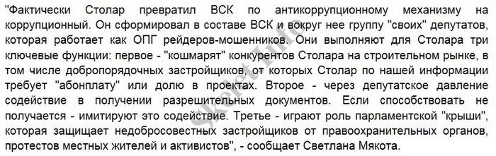 Светлана Мякота: всё будет «Фундамент» и «Азур-Груп»! ЧАСТЬ 2