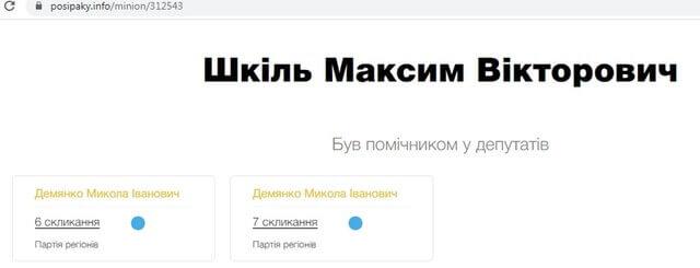 Максим Шкиль: как из зиц-председателя семьи Януковича стать дорожным магнатом при Зеленском