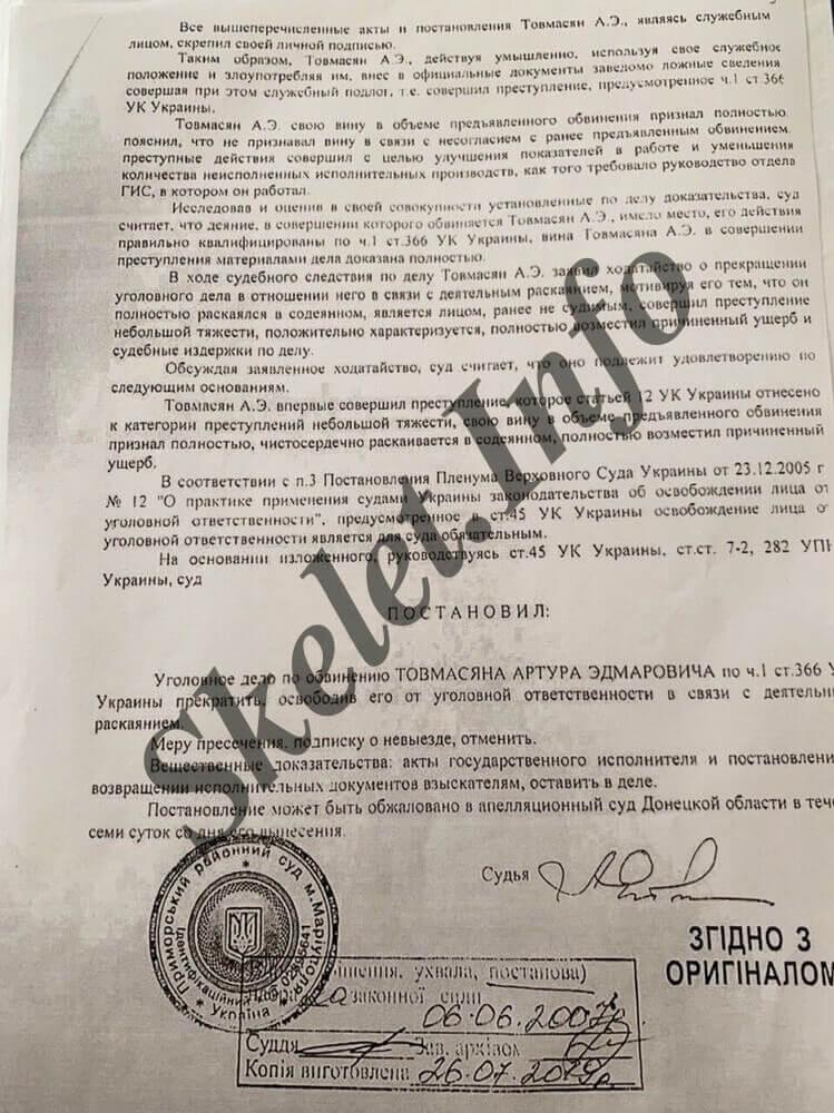 Товмасян суд