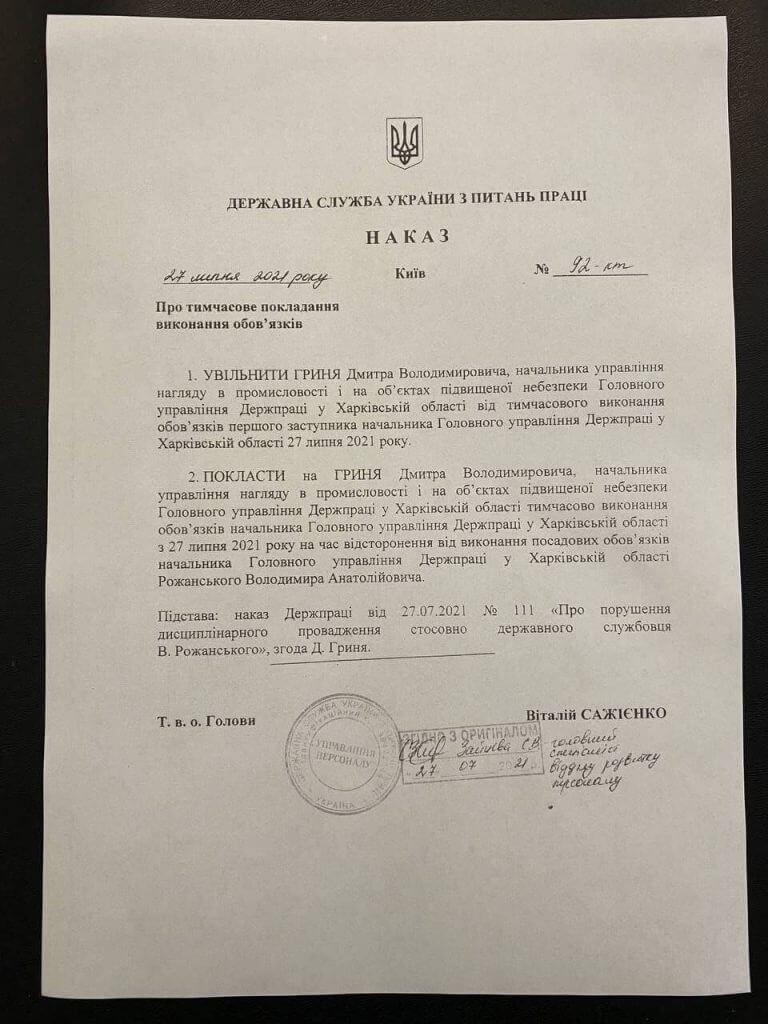Гоструда в Харьковской области возглавил фигурант уголовного дела Дмитрий Грынь