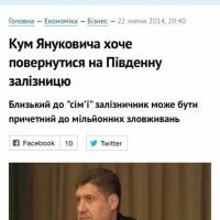 кум Януковича Филатов