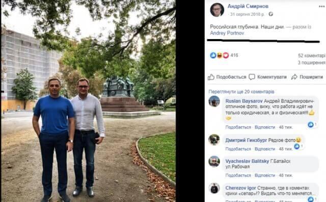 Заместитель главы Офиса президента Андрей Смирнов: продажность, беспринципность и предательство подзащитных