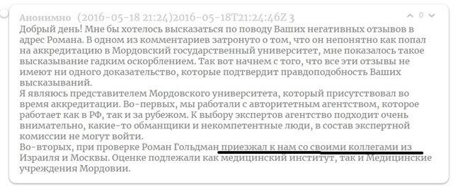 Торговец пылесосами Роман Гольдман и «социальный лифт»