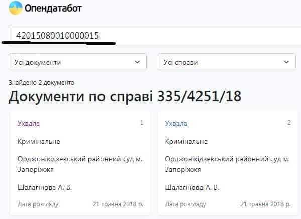 Александр Репкин – как поиметь государство на два миллиарда на «зеленом тарифе»