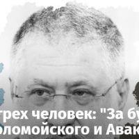 """Группа из трех человек: """"За майбутнє"""" Палицы, Коломойского и Авакова"""