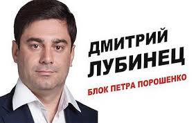 Дмитрий Лубинец