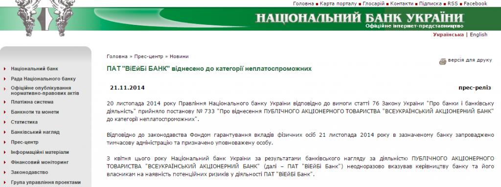 Банкомат vab банку в місті київ