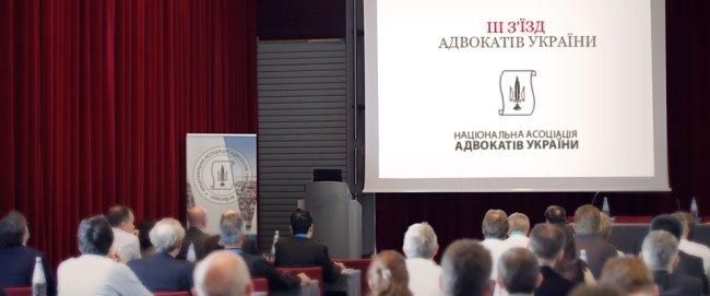 Съезд адвокатов Украины