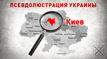 Kievskaya_prokuratura
