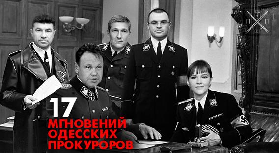 Одесская прокуратура
