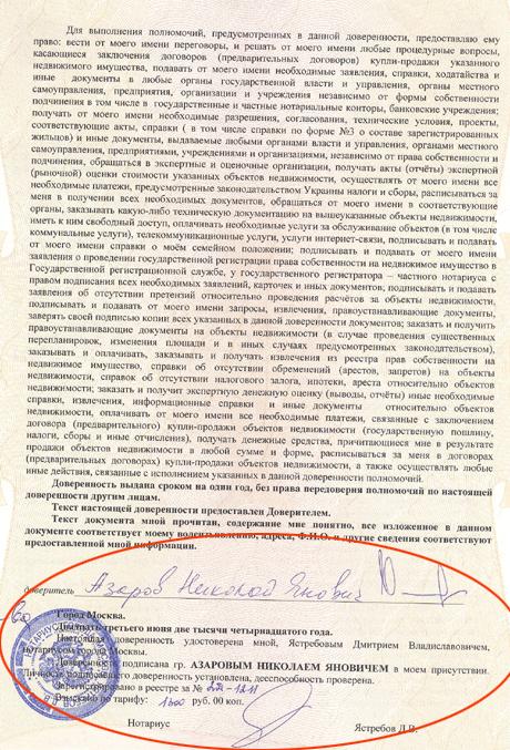 доверенность азаров1