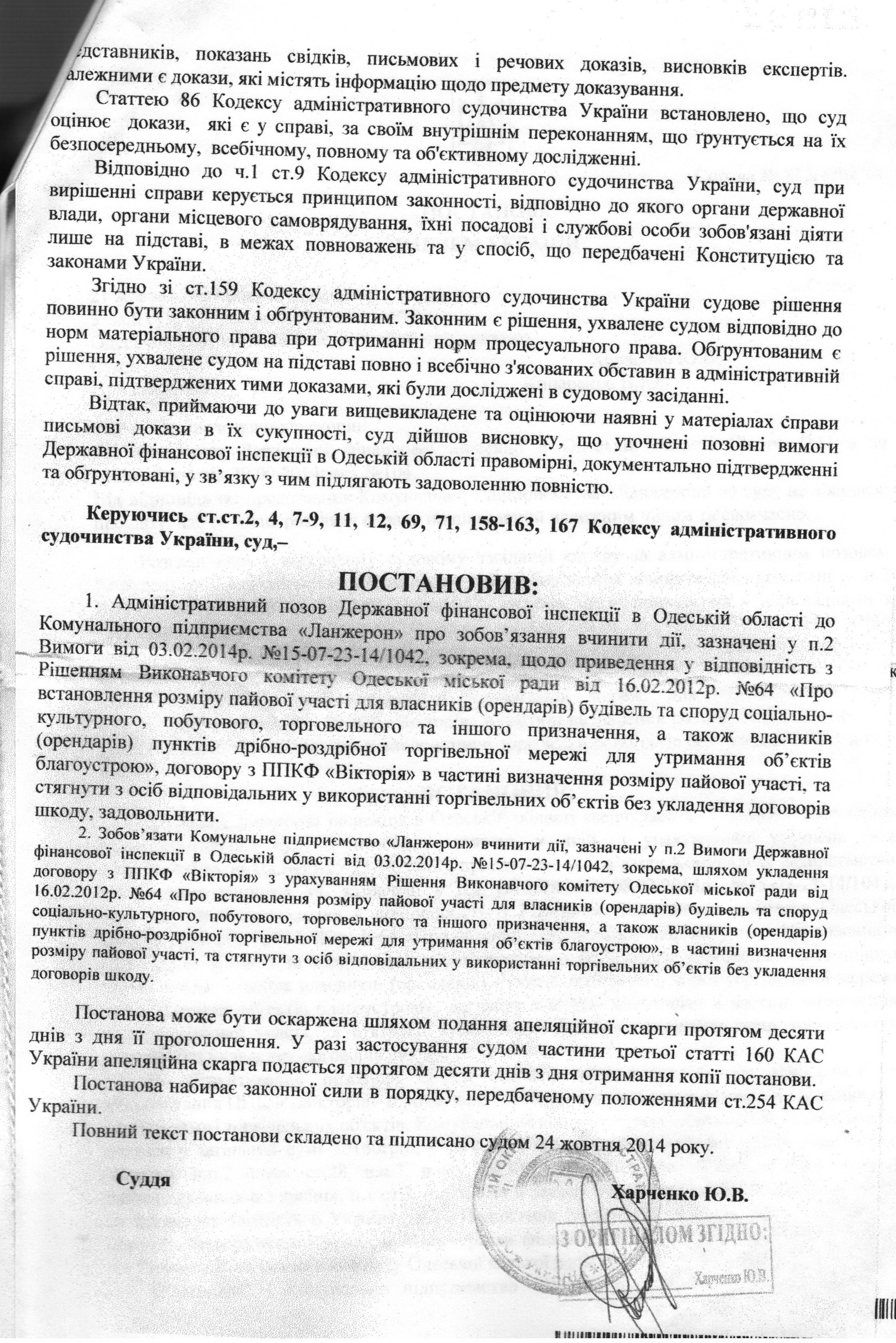 док харченко