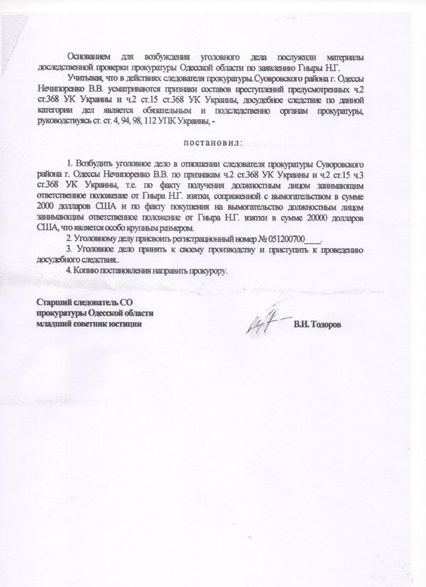нечипоренко док3