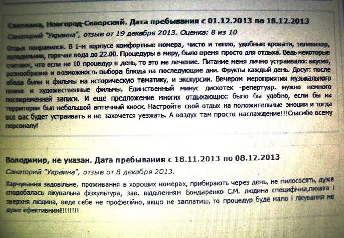 санаторий украина1