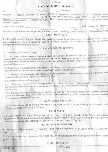 Бланк типового договора между Анищенко Александром Романовичем и «агитатором»