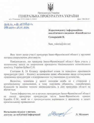 фото KievVlast