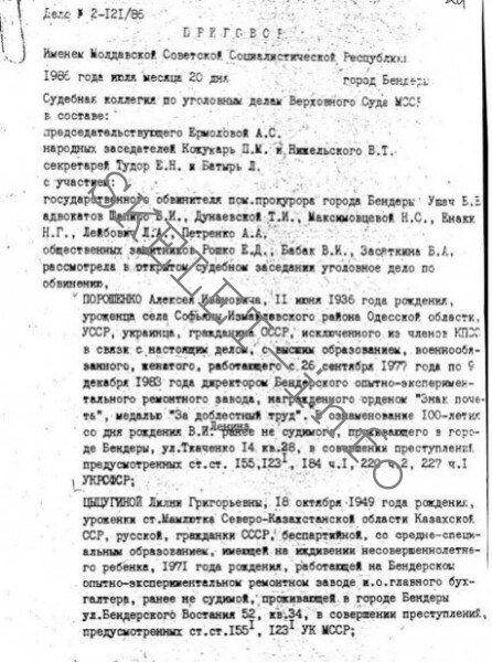 Алексей Порошенко суд