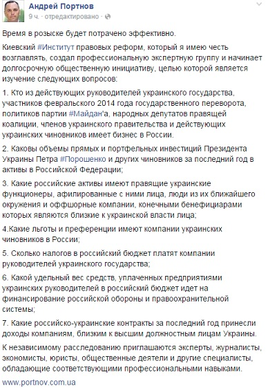 ПортновФБ