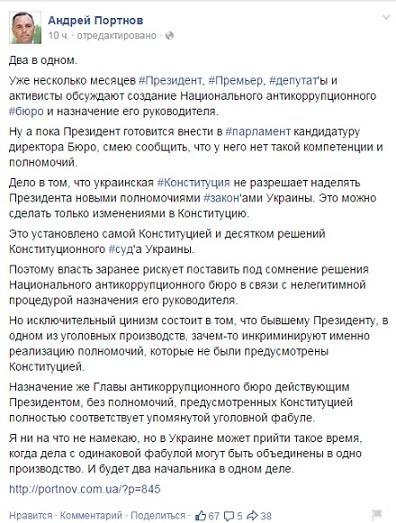Портнов Фэйсбук