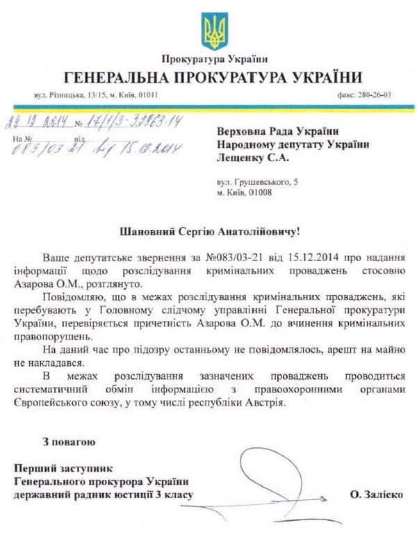азаров лещенко обращение