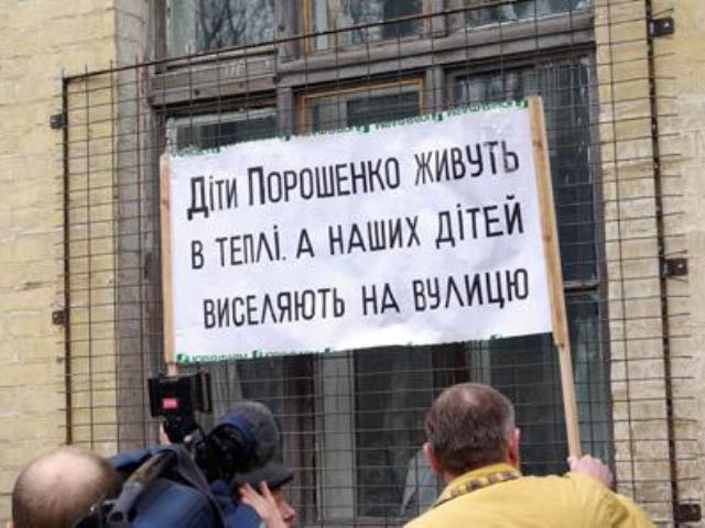 Наёмники Порошенко выбросили людей на улицу