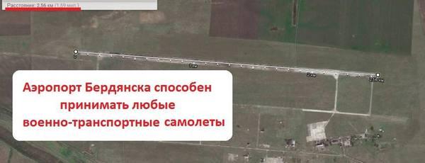 аэропорт бердянска1