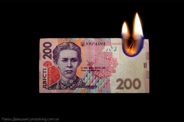 гривна горит
