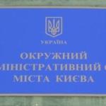 киевский админсуд