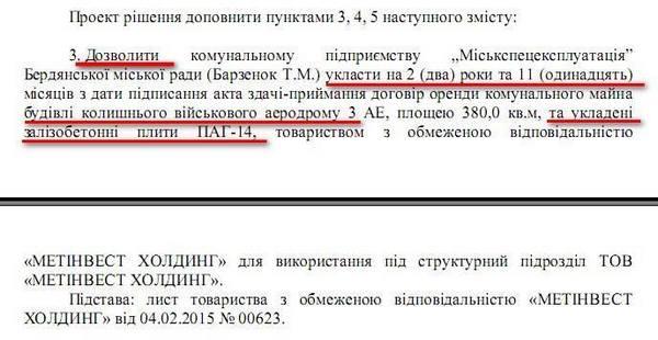 метинвест бердянск