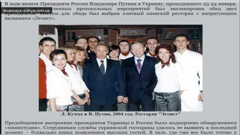 на фото между Путиным и Кучмой, администратор ресторана «Эгоист»- Оксана Витальевна Гармата