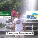 Без-имени-2-300x201 белковский