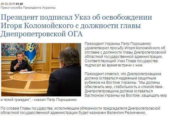 Коломойский отставка