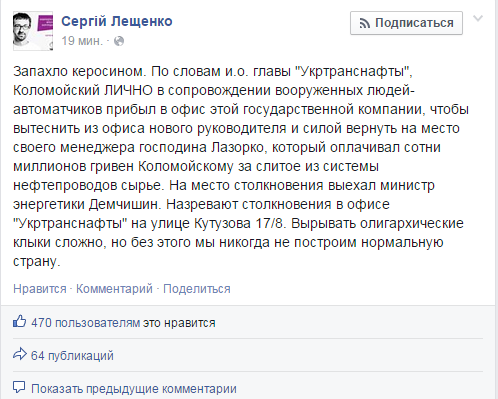 лещенко фб