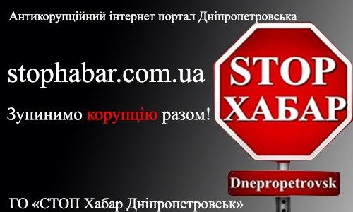 Стоп Хабар