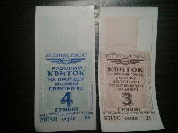 билеты на тралик