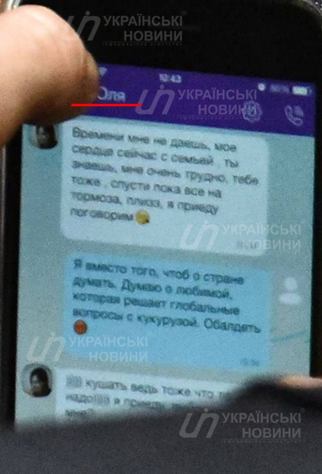 Романтическая СМС подвела молодого депутата