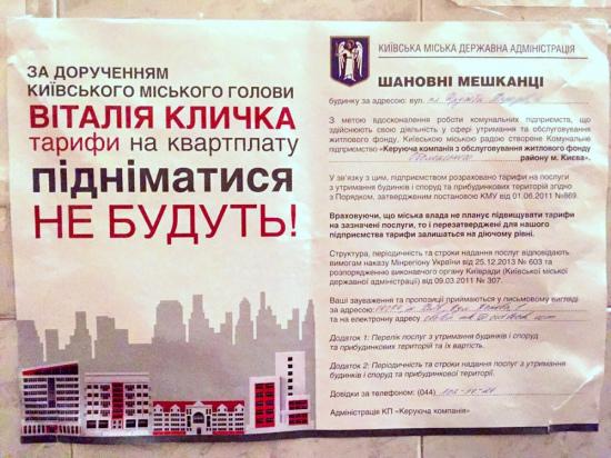 Такі листівки з'явилися у під'їздах київських будинків