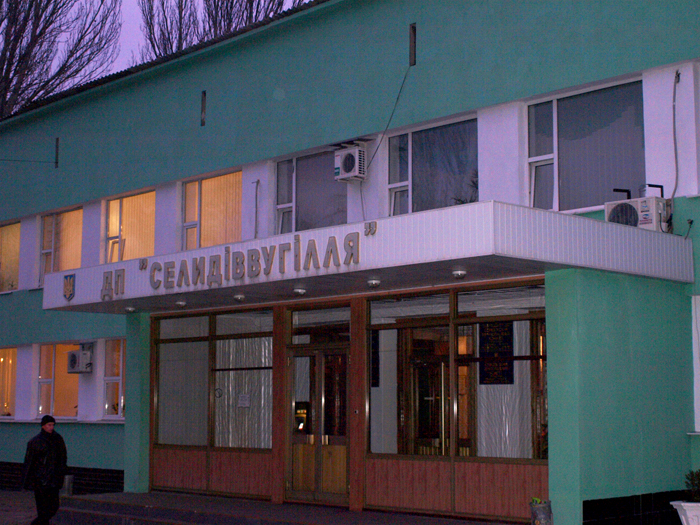 ГП Селидовуголь