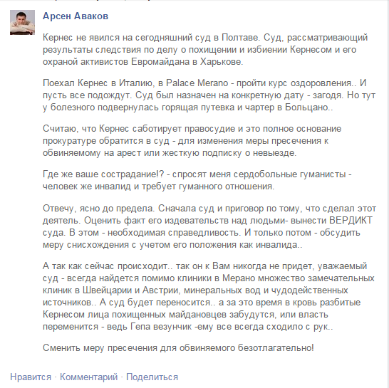 фб аваков