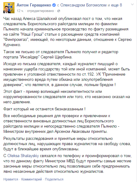 геращенко фб