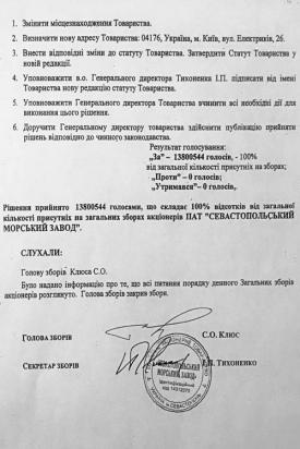 """Протокол зборів ПАТ """"Севастопольський морський завод"""""""