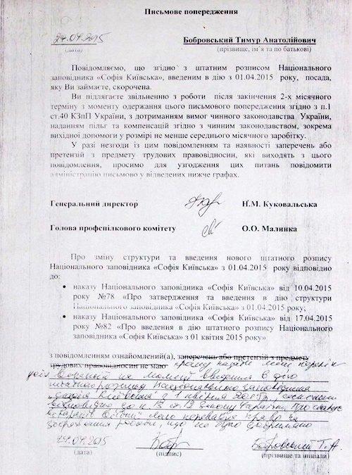 софия кириленко