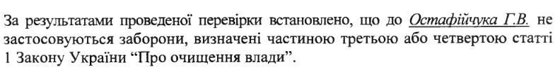 остафийчук гпу