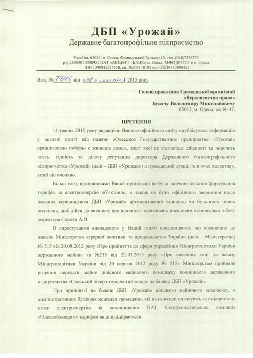 Претензія 1 стор(1)