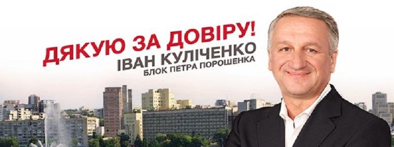 куличенко