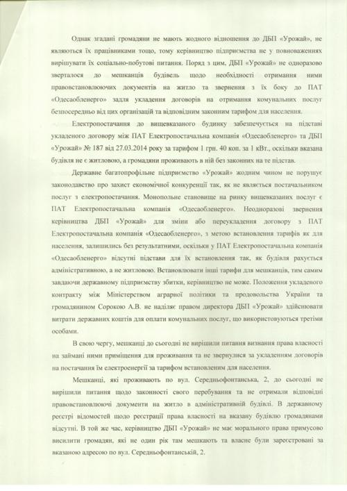 претензія 2 стор(1)