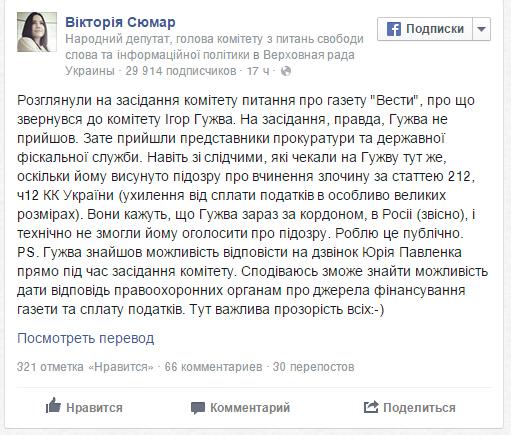 Post-Viktoriyi-Syumar-pro-Vesti