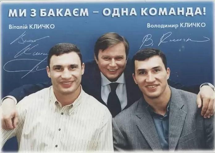 братья Кличко и Игорь Бакай