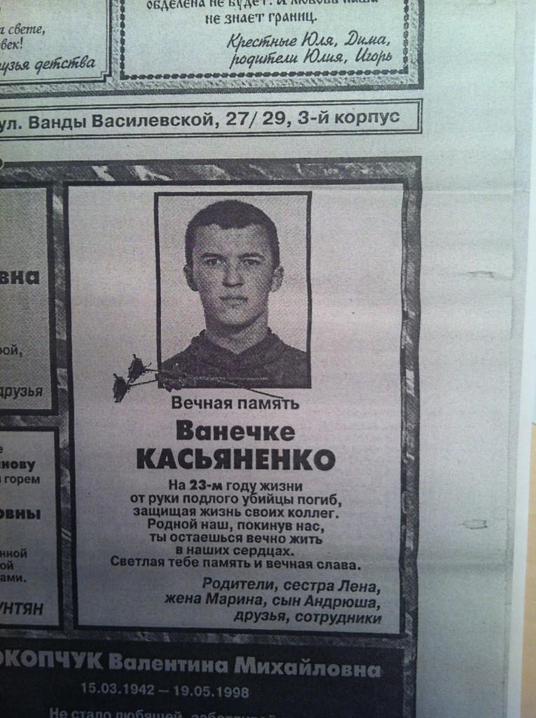 Kasyanenko-765x1024